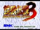 餓狼伝説3 -遙かなる闘い- [1995.03.27]
