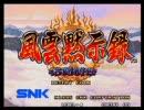 風雲黙示録 -格闘創世- [1995.04.25]