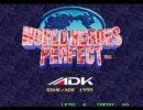 ワールドヒーローズパーフェクト [1995.05.25]