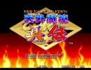 天外魔境真伝 -Far East of Eden- [1995.06.20]