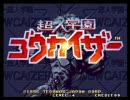 超人学園ゴウカイザー [1995.09.18]