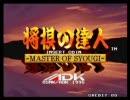 将棋の達人 -MASTER OF SYOUGI- [1995.09.28]