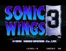 ソニックウイングス3 [1995.10.12]