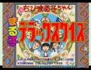 ちびまる子ちゃん まる子デラックスクイズ [1995.11.27]