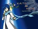【KAITO】KAITO de NIGHT【全部カイト】