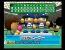 【パワプロ12決】ごくあく投手マイライフpart37
