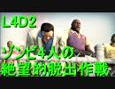 【カオス実況】Left4Dead2を4人で実況してみた絶望的脱出作戦 thumbnail