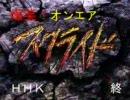 【懐】OLD MAD MOVIE MEMORYS COLLECTION NO.32 爆笑!オンエア スクライド