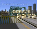 【A列車で行こう9】ニコニコ鉄道神領支社開発史 #04 thumbnail
