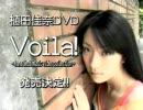 植田佳奈 DVD「Voila!」 ファーストアルバム「かないろ」 8月25日発売