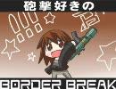 【A4】砲撃好きのボーダーブレイク【88発目】