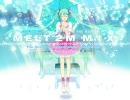 【今更ながら】メルト 2M MIX【歌ってみました】 thumbnail