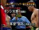 【ボクシング】キンジ天野vs本望信人【マニアック】