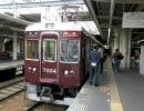阪急電鉄駅到着放送(マスター音源)