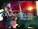 一生中2のオレがRAINBOW GIRLを歌ってみた thumbnail