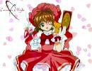 【完成版】丹下桜と愉快なクロウカードたち カードキャプターさくら