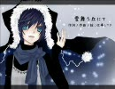 【KAIKO】雪舞う丘にて【オリジナル】