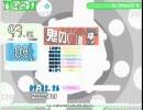 StepMania foonmix CHALLENGE 鬼の(^^)道