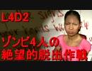 【カオス実況】Left4Dead2を4人で実況してみた絶望的脱出作戦その2 thumbnail