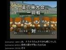 【パワプロ15】栄冠ナインを生配信でプレイ【実況】part4