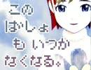 【アイドルマスター】 真美 「手放す」
