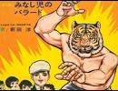 タイガーマスク みなし児のバラードを歌ってみた〈(`・ω・`)〉Ψ