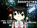 【ユキ】あなたならどうする【カバー】