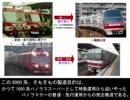 """【迷列車】""""元""""特急車の今と未来【名鉄編♯2】"""