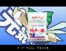 ハカタノソルト 【伯方の塩×チルミルチルノ】