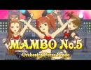 アイドルマスター 洋楽コラボ PV 「Mambo No.5」やよい・伊織・とかち