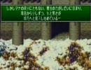 聖剣伝説3 アンジェラの冒険[1]