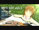 【ニコニコ動画】【IM@S x FORZA3】 ゆきまこ  『WHITE SURF style 5.』を解析してみた