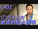 【カオス実況】Left4Dead2を4人で実況してみた絶望的脱出作戦その3 thumbnail
