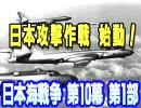 【ニコニコ動画】『波乱!荒れる日本海―前編』 一人で勝手に日本海戦争 第10幕を解析してみた