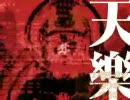 【ニコカラ】天樂【オンボーカル】 thumbnail