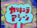 カリキュラマシーン ベストソング・コレクション1/2