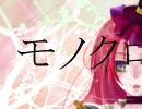 【UTAUカバー】マージナル【波音リツ】