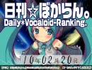 日刊VOCALOIDランキング 2010年2月20日 #741