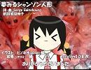 【ユキ】夢みるシャンソン人形【カバー】