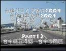 台湾ドライブ旅行台灣開車旅遊2009Part13 歡迎中文留言