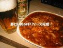 【その3】三十路男が初めての料理【豚ヒレ肉のチリソース】