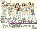 第31位:週刊アイドルマスターランキング 秋の大感謝祭スペシャル Part2 thumbnail