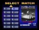 【ジャイアントグラム2000】名勝負再現モード 第14試合(第02試合・裏)