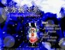 東方妖々夢BGM変更プレイ 1/6