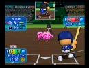【パワプロ12】パワー90ぐらいの野手でマイライフ19本目【ごくあく】 thumbnail