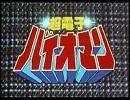 超電子バイオマン ED 【バイオミック・ソルジャー】 FULL