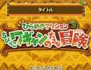 【作業用 BGM】ひらめきアクション ちびっこワギャンの大きな冒険 BGM集 thumbnail