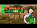 【卓M@s】続・小鳥さんのGM奮闘記 Session1-1【ソードワールド2.0】 thumbnail