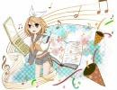 【鏡音リン】ライフイズパーティ!【オリジナル】