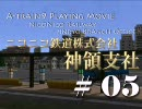 【A列車で行こう9】ニコニコ鉄道神領支社開発史 #05 thumbnail